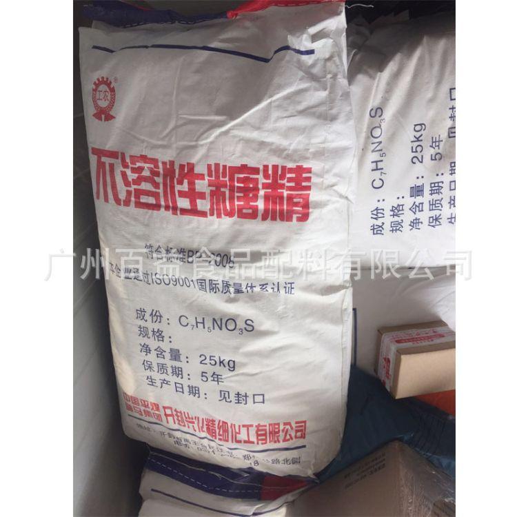 供应 工农牌糖精 食品级 不溶性糖精 含量99% 邻苯甲酰磺酰亚胺