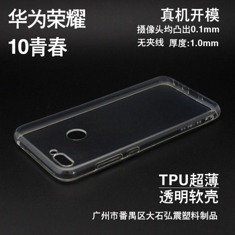 华为荣耀10青春版0.33超薄玻璃手机壳套啤素材钢化膜白片定制