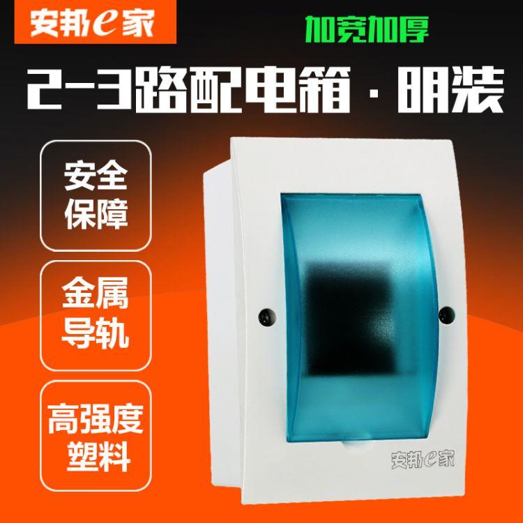 厂家直销 明暗通用2-3位回路箱 全塑加厚空开箱 PZ30家用照明箱
