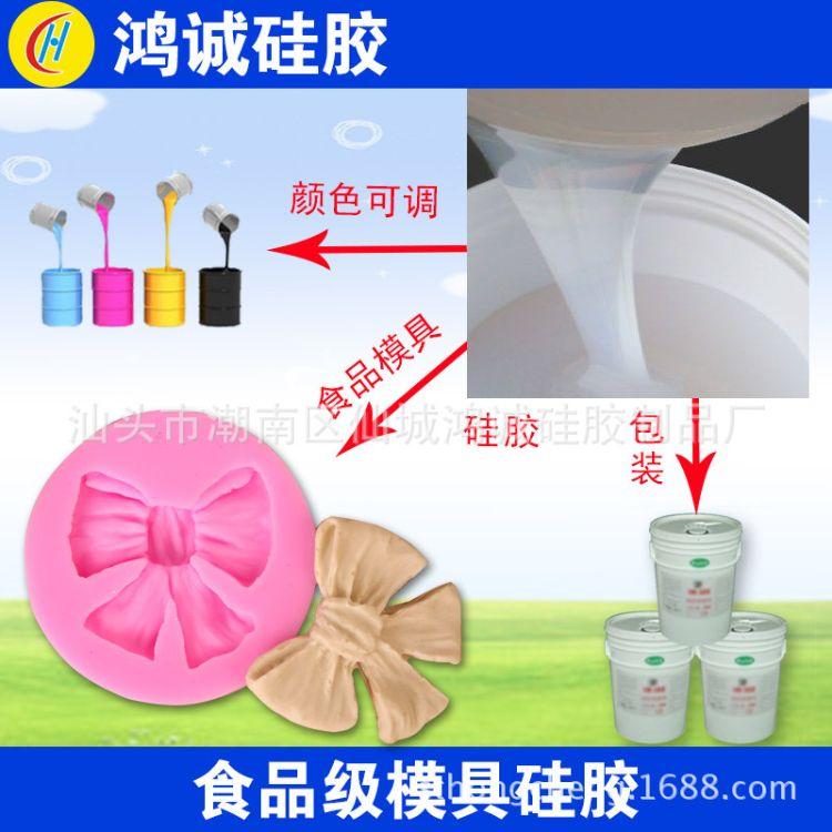 翻糖蛋糕硅胶模具 烘培模具专用液体硅胶