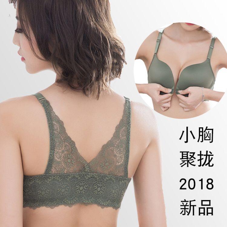 2018前扣文胸新品 无痕聚拢蕾丝无钢圈前扣美背内衣薄款女士胸罩