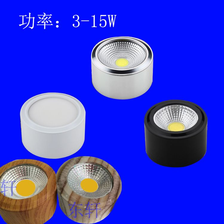 圆形COB明装筒灯超薄3W7W12W天花射灯吸顶免开孔双色全套服装店