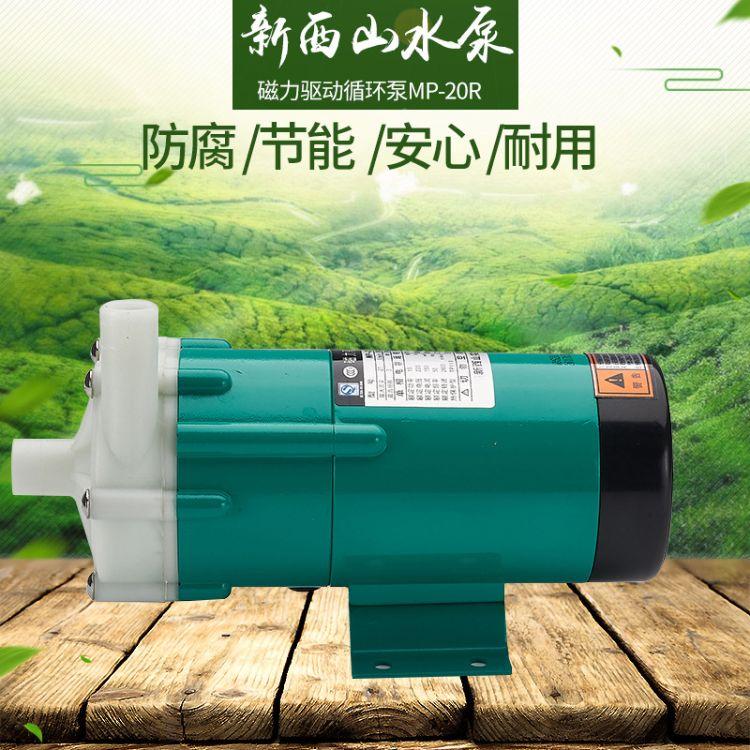 磁力驱动循环泵MP-20R 磁力泵磁力叶轮驱动泵工程塑料耐腐蚀