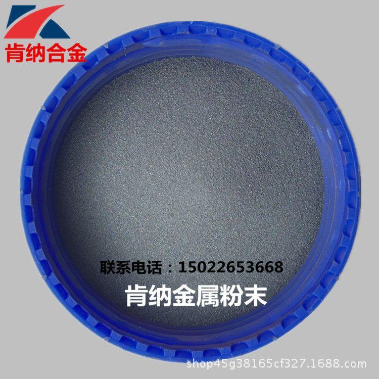 直销G111国标喷涂合金粉  G111合金粉末 加钴合金耐磨粉 激光粉末
