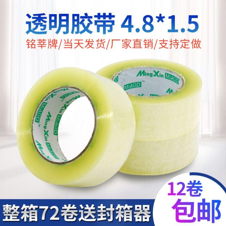 生产高粘性透明胶带宽4.8cm厚1.5cm 封箱胶带 包装胶带粘胶带包邮