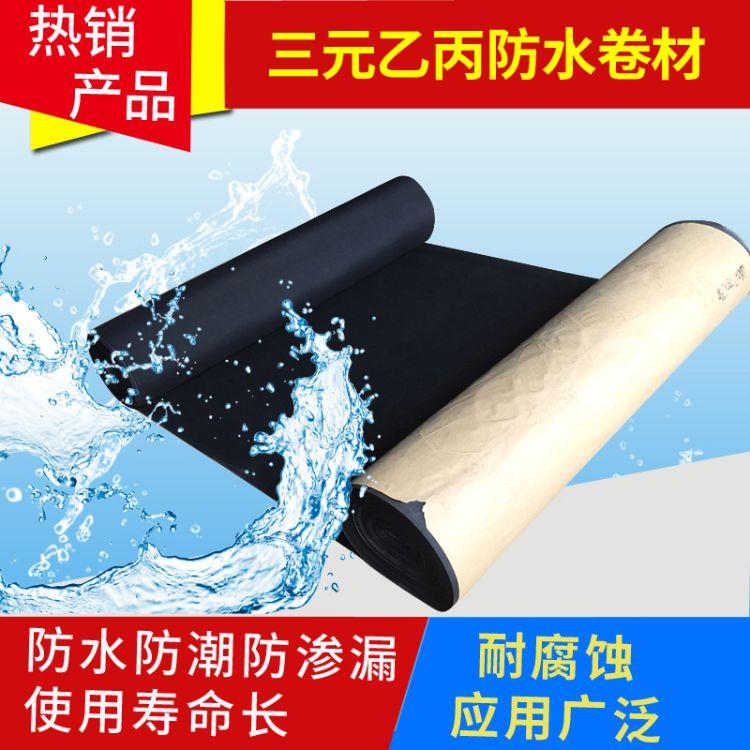 厂家直销三元乙丙防水卷材 EPDM薄膜自粘防水三元乙丙防水卷材