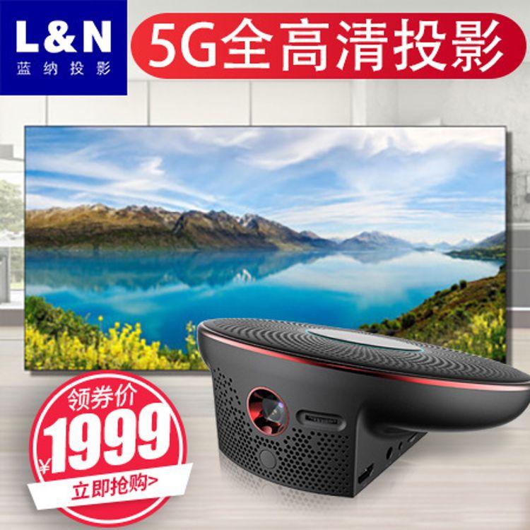 蓝纳N3投影仪家用1080P高清智能无线WIFI家庭影院微型投影机