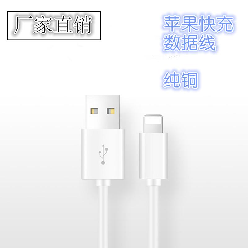 适用usb苹果数据线iphone678X手机充电线安卓����快充线定制