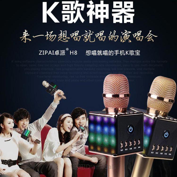 新款H8手机K歌宝无线蓝牙麦克风七彩灯光直播神器全民K歌唱吧话筒