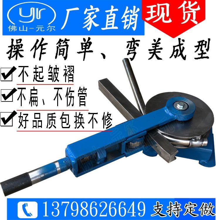 不锈钢手动小型弯管机折弯机弯弧机弯圆机弯管器数控精车弯管模具