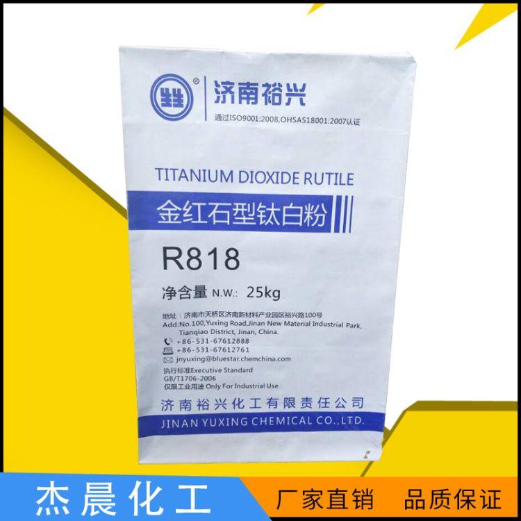 厂家直销济南裕兴钛白粉R-818白度好消色力强 金红石型钛白粉