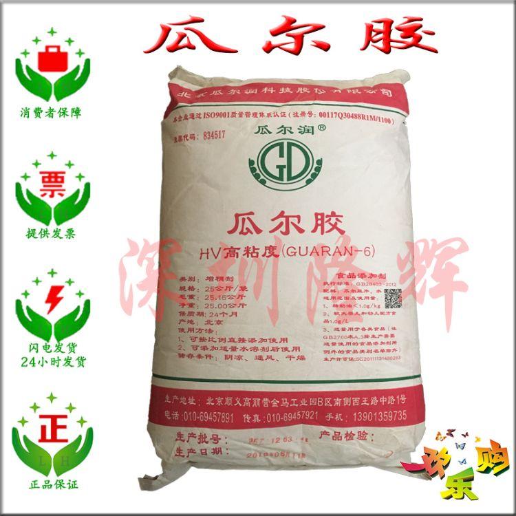 现货批发 瓜尔胶食品级增稠剂 瓜尔润瓜尔豆胶 水溶增稠剂 瓜尔胶