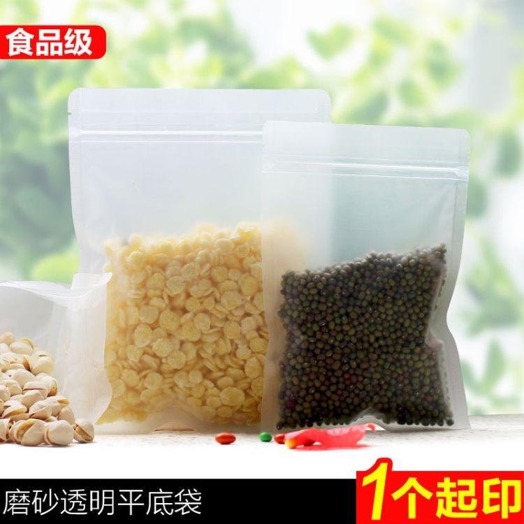 加厚透明包装袋磨砂自封袋三边封食品袋定制糕点袋零食袋