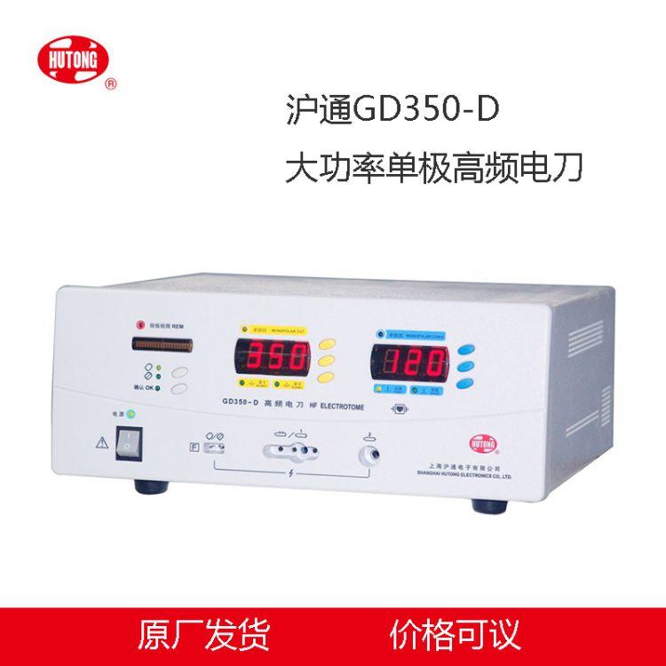 上海沪通GD350-D大功率医用智能稳定单极高频电刀单极电凝手术刀