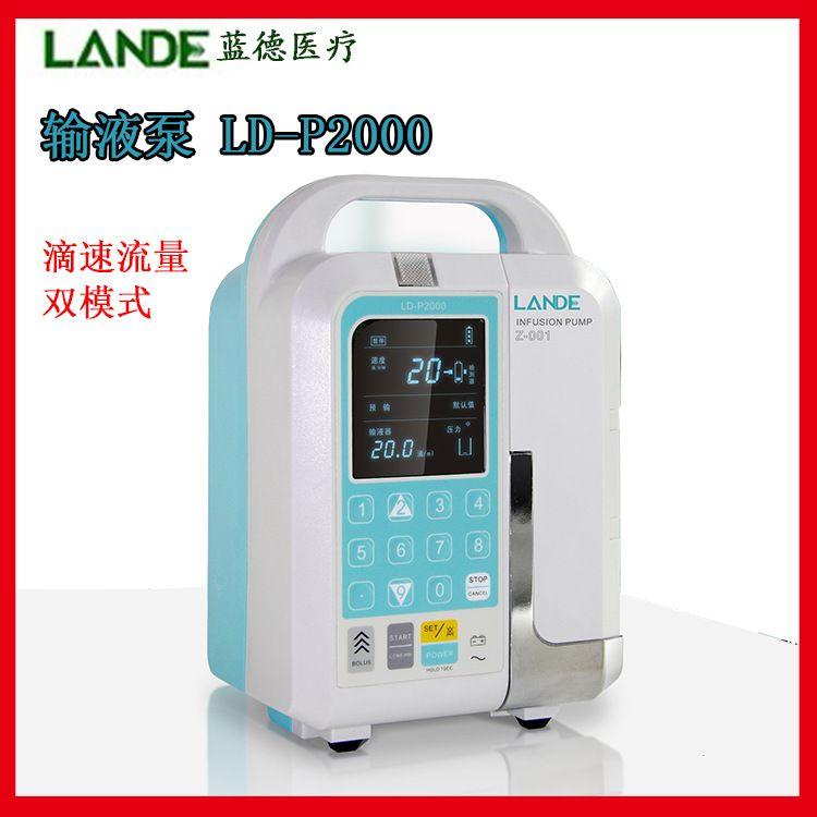 医用输液泵 LD-P2000 微量精准输液泵  点滴泵 营养泵