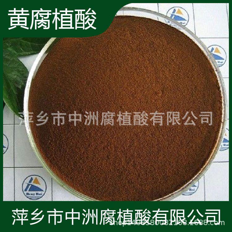 精品生化黄腐植酸 页面肥 冲施肥 滴灌肥专用 水产养殖 厂价直销