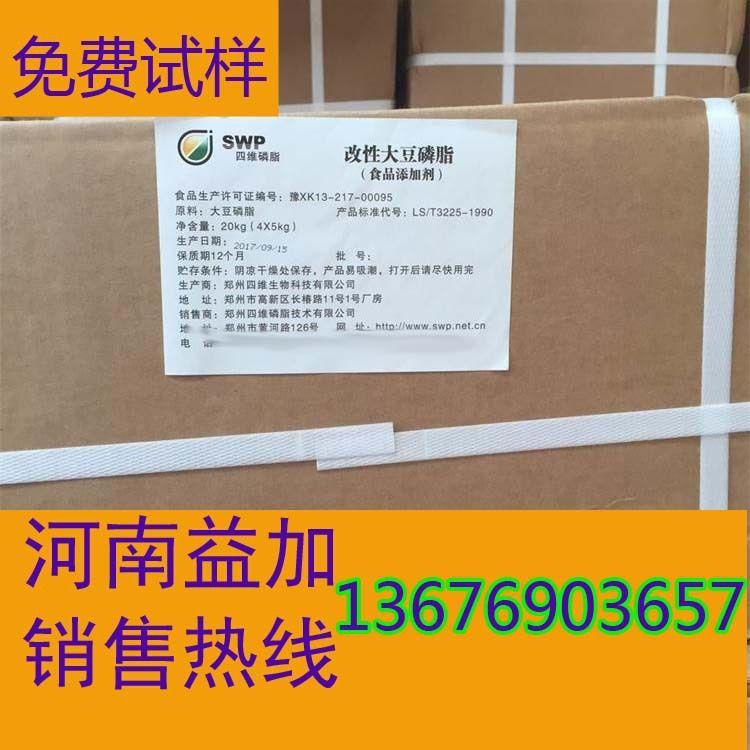河南四维大豆磷脂乳化剂 营养强化剂 脱模剂粉末改性大豆磷脂