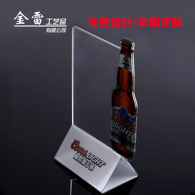 亚克力酒水牌台卡 餐桌牌亚克力  有机玻璃制品台签厂家定制