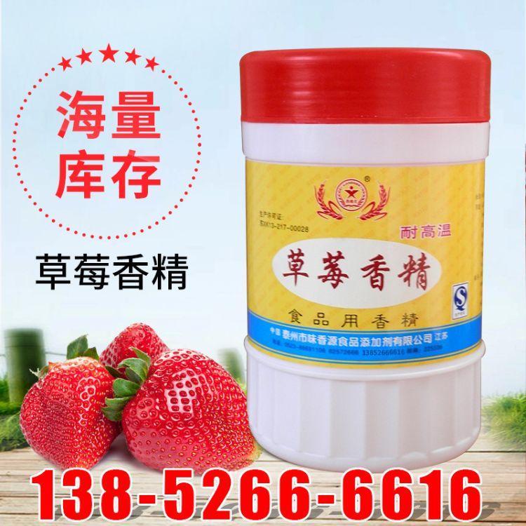 食用草莓粉末香精 食品添加剂草莓香精 食物烘焙原料食用香精