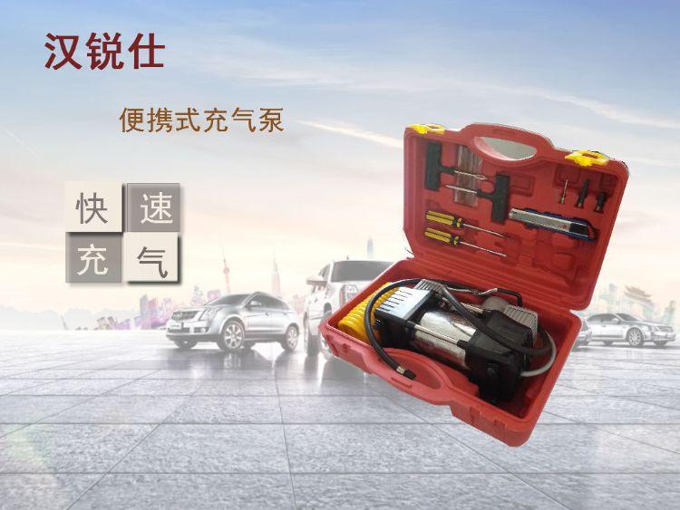 汉锐仕大功率汽车打气泵 带工具箱金属车载充气泵 批发汽车打气泵