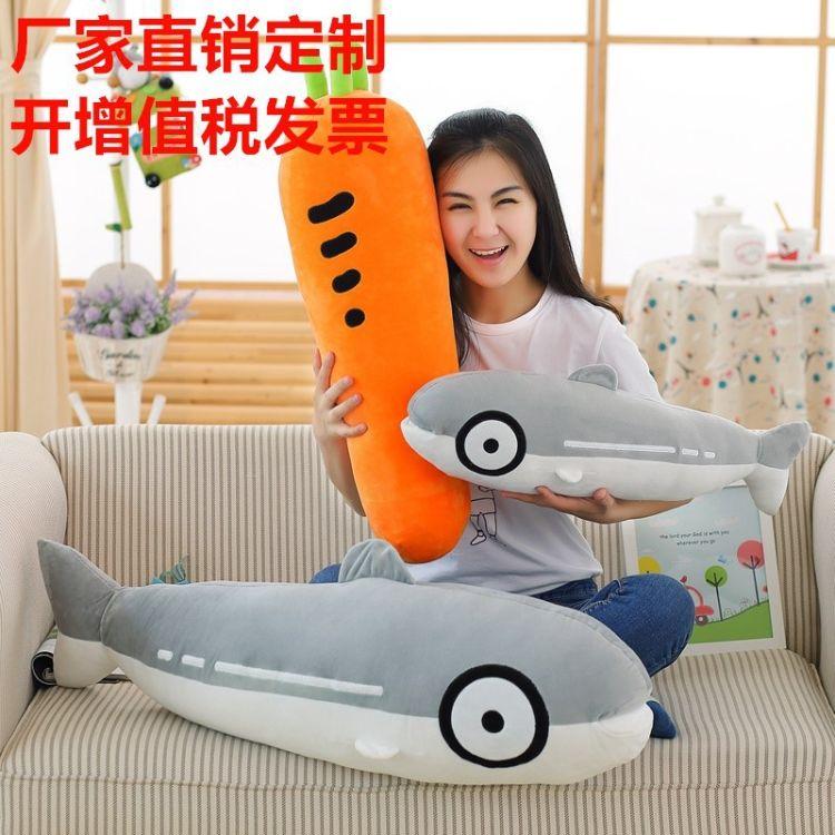 创意马哈鱼抱枕胡萝卜毛绒玩具大号咸鱼鲨鱼卡通长抱枕头靠垫定制
