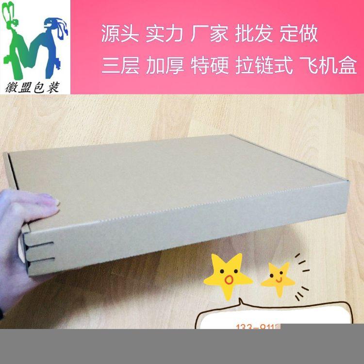 三层特硬飞机盒拉链式飞机盒装服装的纸盒可印刷logo上海纸箱厂家