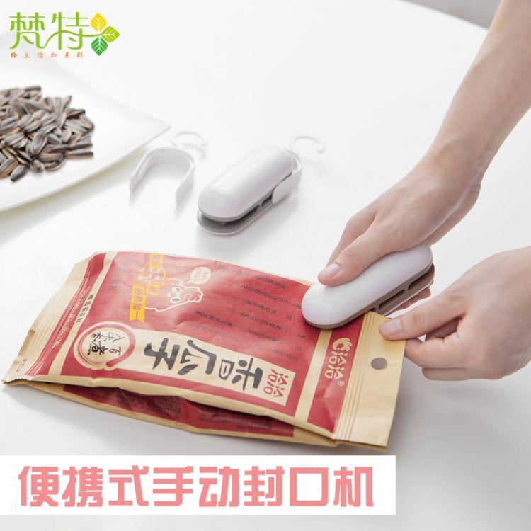 迷你便携封口机小型家用塑料袋真空包装机器零食手压式电热密封器