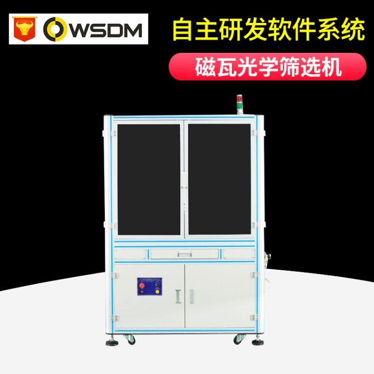 磁瓦专业检测机 磁瓦光学筛选机 尺寸检测机磁铁沙眼检测