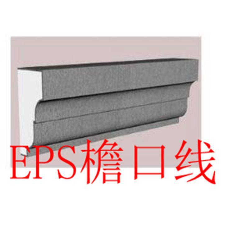 eps别墅外墙装饰泡沫线条 窗套檐口腰线罗马柱厂家直销