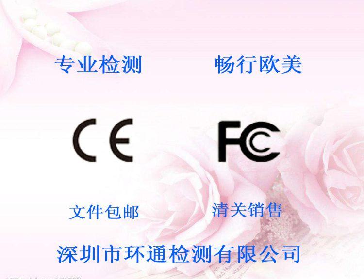 电子电器产品EMC  LVD MD RED CE认证 FCC认证第三方权威机构办理