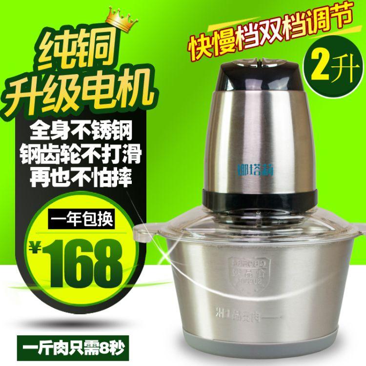 商用电动搅蒜器 蒜蓉蒜泥器 捣蒜器 不锈钢碎蒜器 切姜蒜切辣椒机