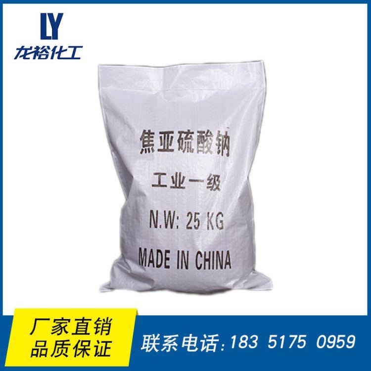【焦亚磷酸钠】批发工业级焦亚硫酸钠 国标印染还原剂焦亚硫酸钠