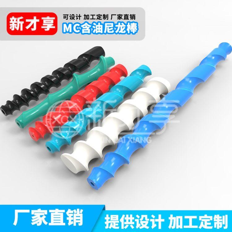 输出设备MC尼龙进瓶螺杆自主设计加工进瓶螺杆来图订制分瓶螺杆