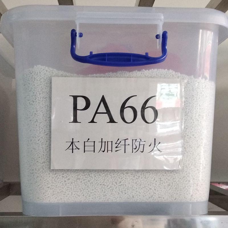 防火PA66再生料 本白阻燃V0级 汽车电子专用 环保PA66再生颗粒