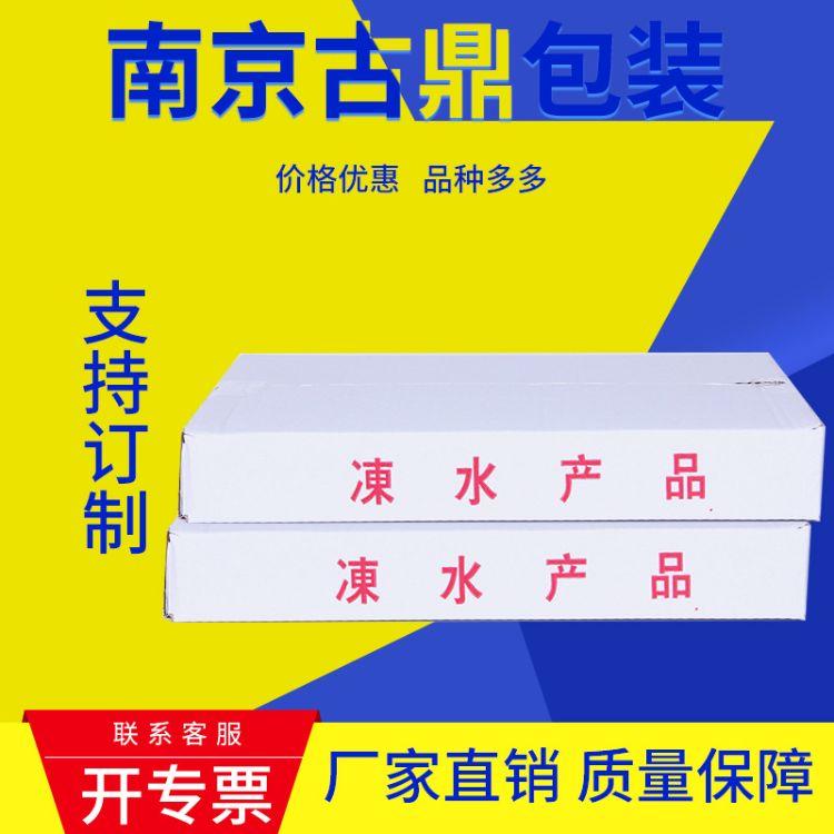 三层纸箱飞机盒厂家直销冷冻生鲜瓦楞纸盒可定制 印LOGO白色硬盒