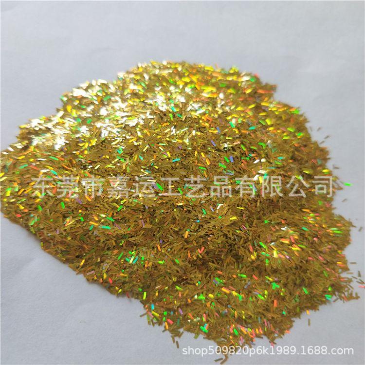 金色闪光条 镭射金 0.2*1.5 长条形金葱粉 PET 彩色 七彩条形亮片