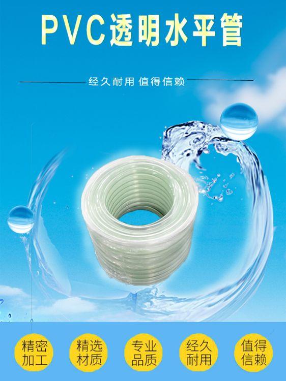 无味透明管水平管不发硬的pvc透明软管输水透明软管