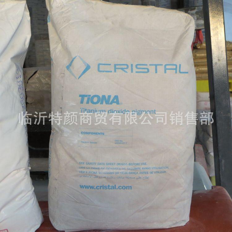 塑料专用钛白粉 R-69金红石型钛白粉 澳洲美礼联钛白粉