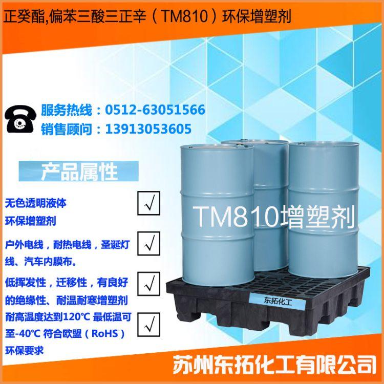 环保液体增塑剂 耐高温增塑剂 耐低温增塑剂 电缆材料用增塑