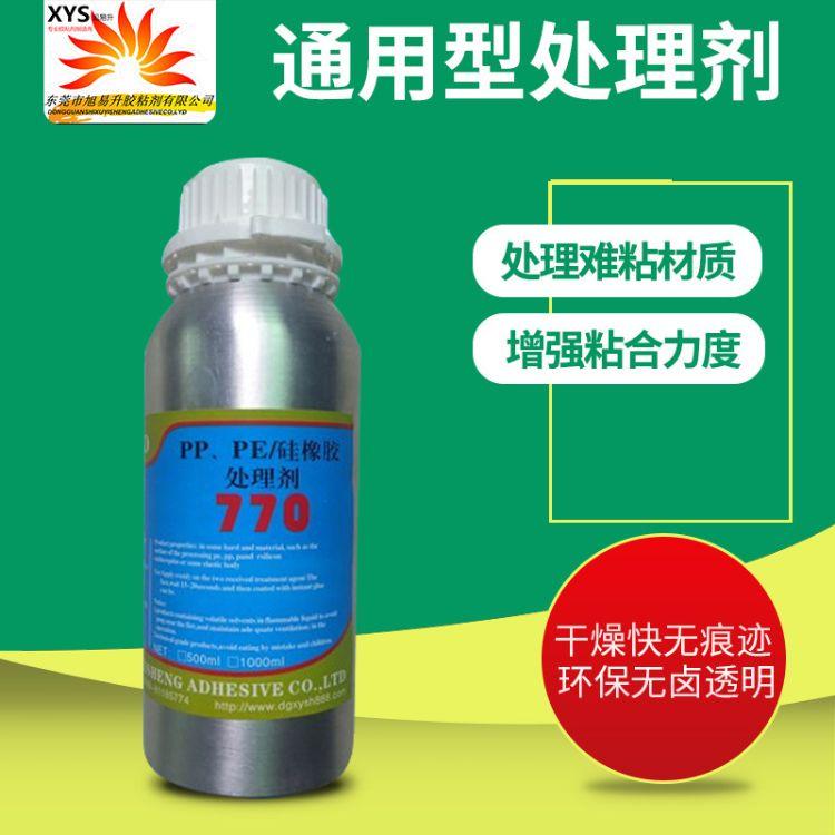 PP专用770处理剂 PP塑料表面活性剂增强粘接力PP表面底涂剂