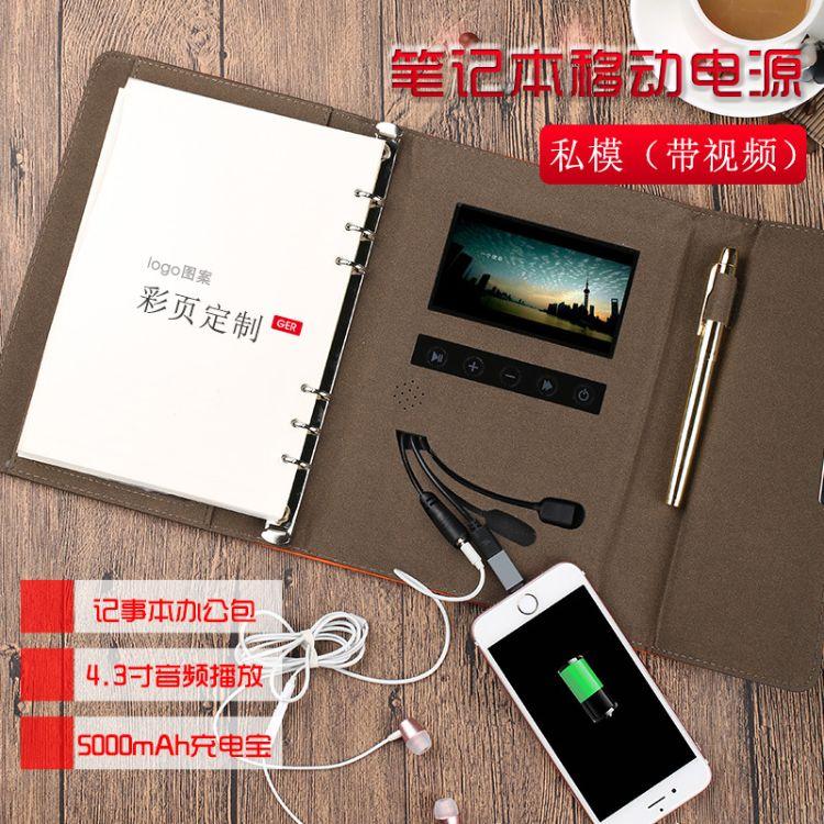 创意款多功能笔记本视频移动电源 会议礼品定制笔记本移动电源