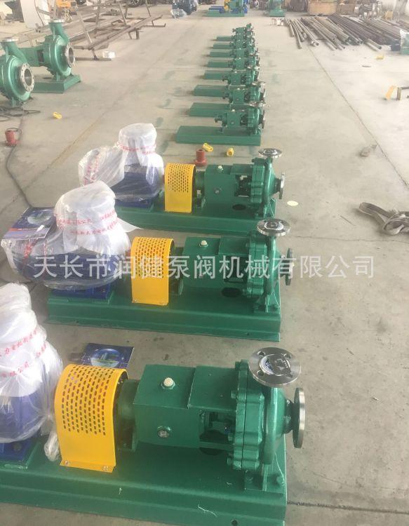 厂家直销IH型循环水泵 耐腐蚀型泵