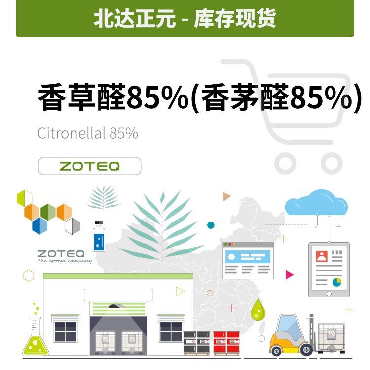 香料现货批发直销 北大正元-香草醛85% 香茅醛85% Citronellal85%