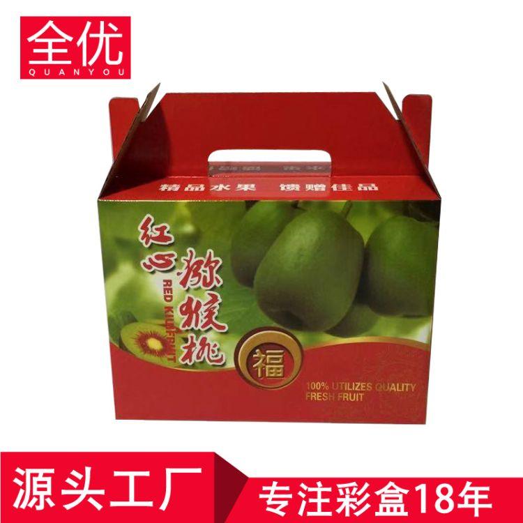 猕猴桃包装盒定制猕猴桃礼盒适用猕猴桃包装箱猕猴桃彩盒手提盒子