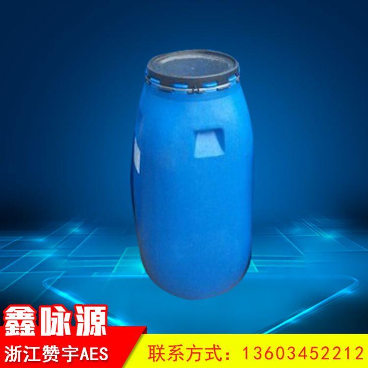 浙江赞宇AES  脂肪醇聚氧乙烯醚硫酸钠(AES) 厂家直销 大量供应