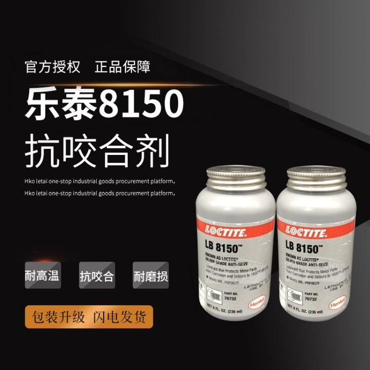 正品汉高乐泰loctiteLB8150银基抗咬合剂 76732耐高温润滑剂
