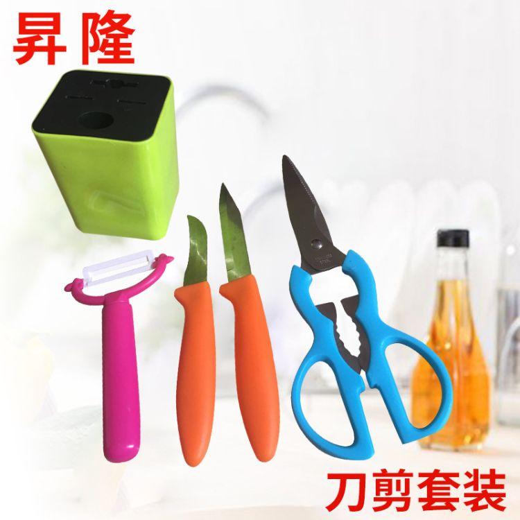 厂家供应刀剪套装 礼品套装促销刀具 现货刀剪套装组合