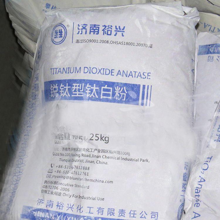裕兴钛白粉价格|裕兴钛白粉厂家|裕兴锐钛型钛白粉A1