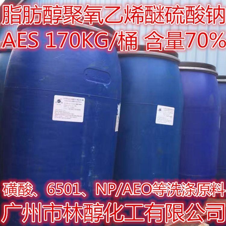 供应表面活性剂AES 洁浪AES 脂肪醇聚氧乙烯醚硫酸钠AES