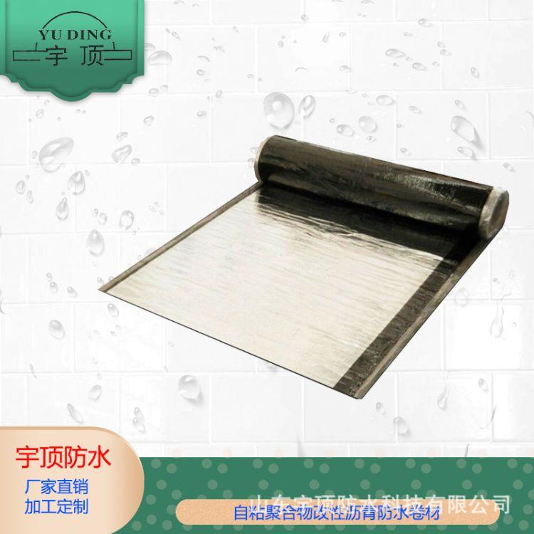 自粘防水卷材 沥青自粘卷材 丁基自粘卷材 铝箔自粘防水卷材